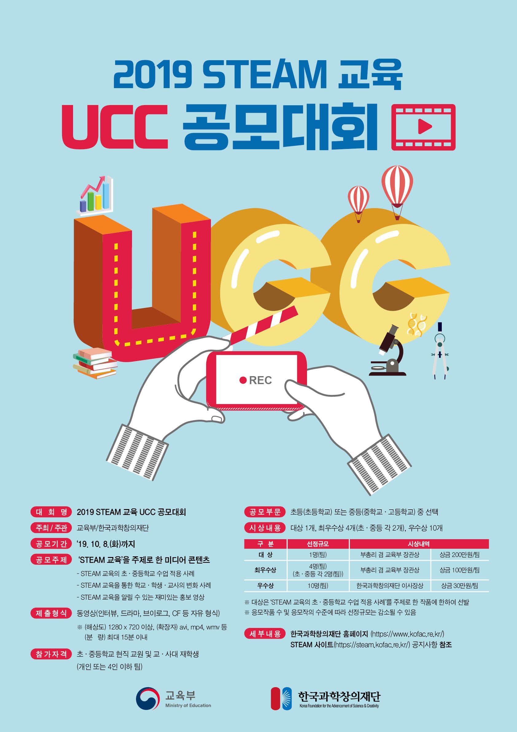 0524-창의재단-서원선-2019년_STEAM_교육_UCC_공모전_포스터최종