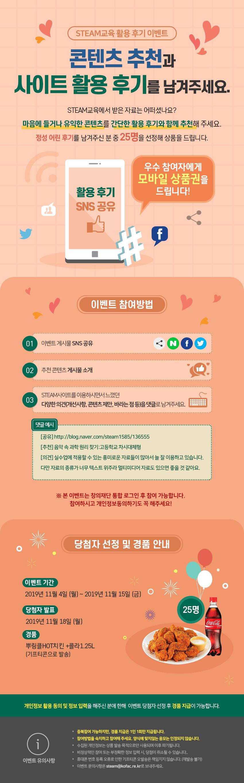 1104_스팀교육활용후기이벤트_날짜수정
