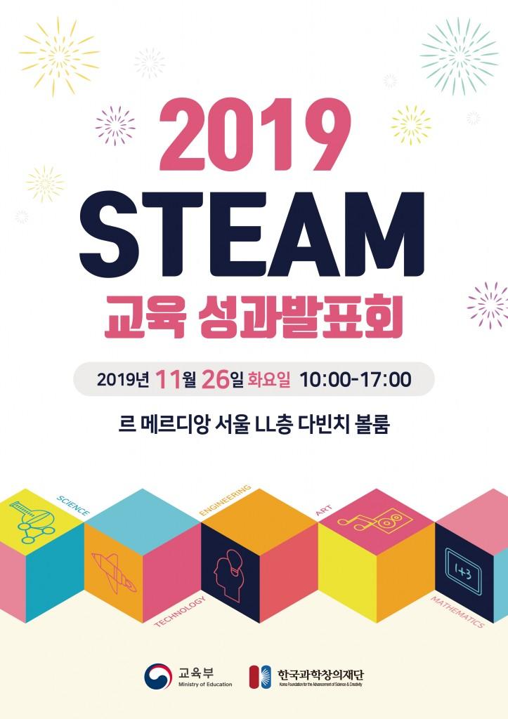 2019스팀(STEAM) 교육 성과발표회_포스터_최종-01