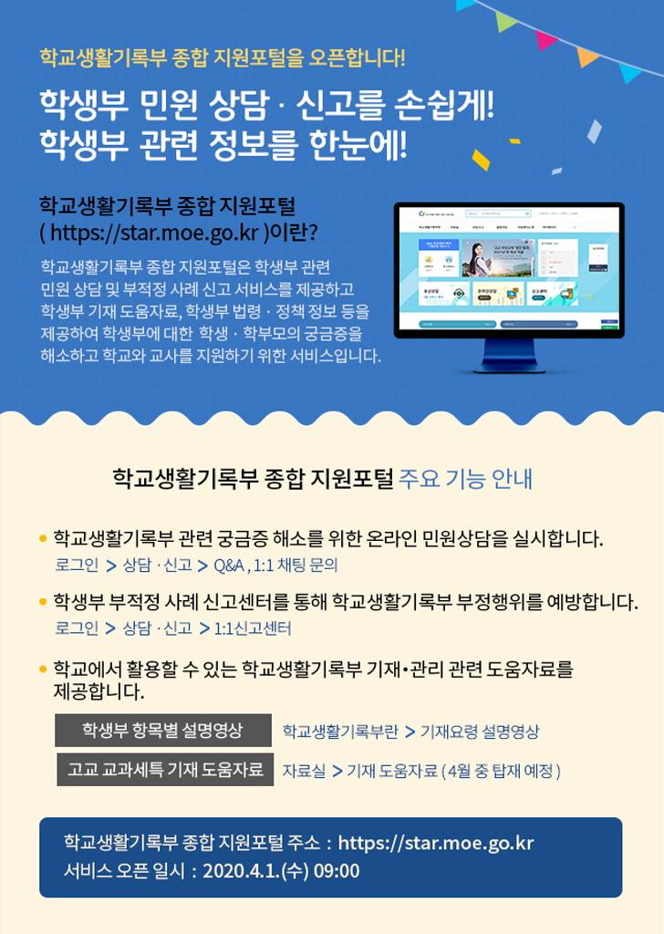 (최종)오픈팝업_200331_스팀홈페이지게시용